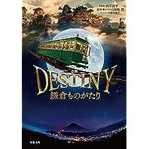 小説 DESTINY 鎌倉ものがたり (双葉文庫)