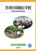 若者の貧困と学校 (早稲田教育ブックレット)