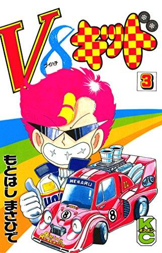V8キッド(3) (コミックボンボ...