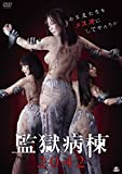 監獄病棟2042 [DVD]