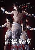 監獄病棟2042[DVD]