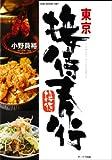 東京接待奉行―相手を満足させる「社内・社外接待で使える店」71軒 (OAK MOOK 297)