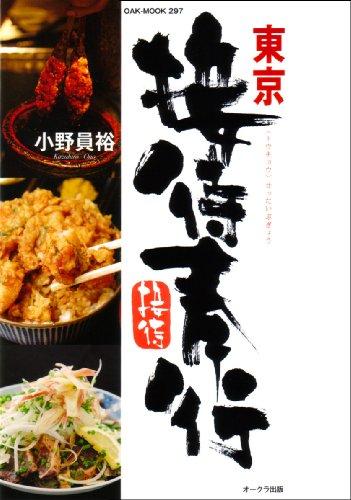 東京接待奉行—相手を満足させる「社内・社外接待で使える店」71軒 (OAK MOOK 297)