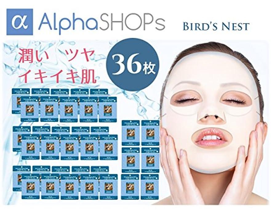 水曜日急行するマーケティング36枚セット アナツバメの巣 エッセンスマスク 韓国コスメ MIJIN(ミジン)