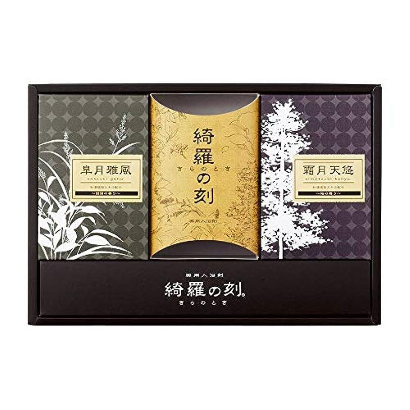 太い露出度の高い米ドル綺羅の刻 薬用ギフト KRA-10 入浴剤ギフト