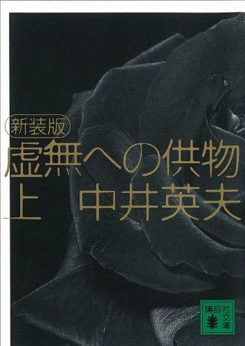 新装版 虚無への供物(上) (講談社文庫)の詳細を見る