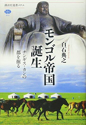 『モンゴル帝国誕生 チンギス・カンの都を掘る』