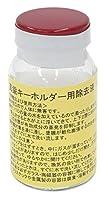 【取り寄せ品】【アーテック】専用除去液 真ちゅうキーホルダー用【キャンセル不可】