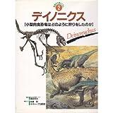 デイノニクス―小型肉食恐竜はどのように狩りをしたのか (恐竜の行動とくらし)