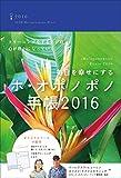 毎日を幸せにするホ・オポノポノ手帳 2016