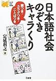 日本語社会 のぞきキャラくり (Word-Wise Book)