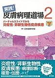 実践!皮膚病理道場2[Web付録付] バーチャルスライドでみる炎症性/非新生物性皮膚疾患
