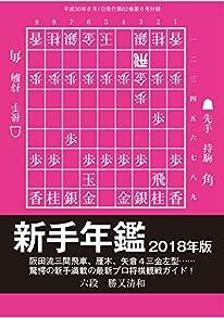新手年鑑2018年版(将棋世界2018年6月号付録)