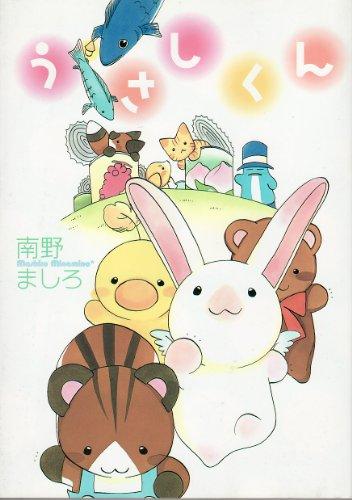 うさしくん (ウィングス・コミックス)の詳細を見る