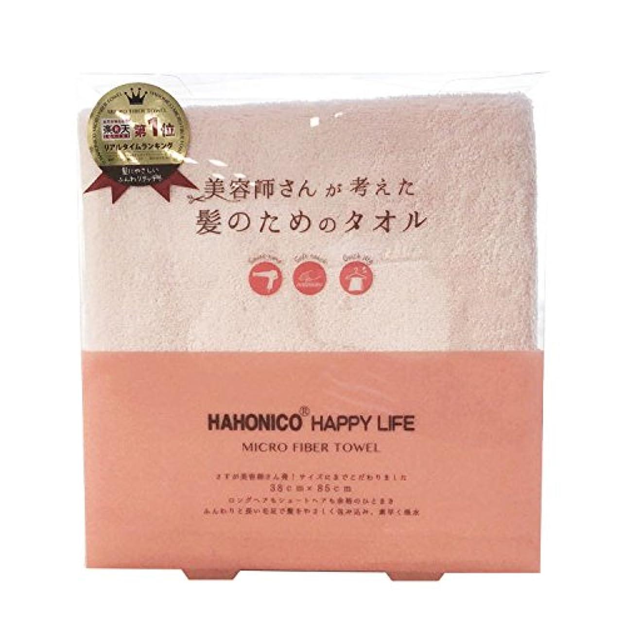 愛情フックに変わるハホニコ ヘアドライマイクロファイバータオル ピンク