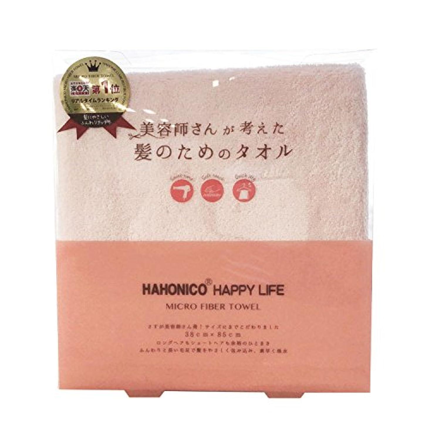 砂の資金自我ハホニコ ヘアドライマイクロファイバータオル ピンク