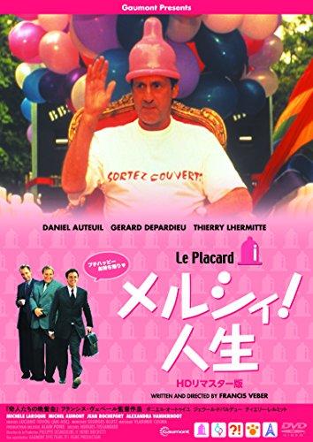 メルシィ! 人生 [DVD]
