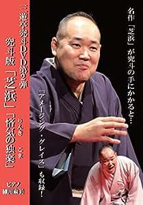 三遊亭究斗のキュートな世界「芝浜」「悋気の独楽」 [DVD]