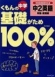 くもんの中学基礎がため100%中2英語―新学習指導要領対応版 (単語・読解編)