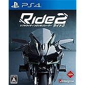 Ride2 (ライド2) (【初回封入特典】ボーナスパック(カワサキ&ドゥカティ)プロダクトコード &【Amazon.co.jp限定特典】オリジナルポストカード5種セット 同梱) - PS4