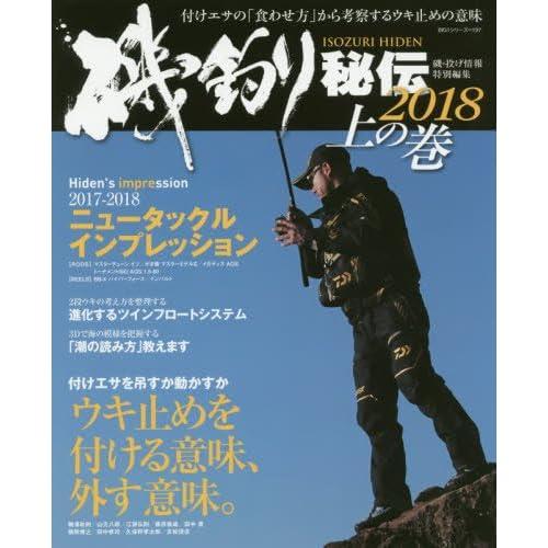 磯釣り秘伝2018 上の巻 (BIG1シリーズ)
