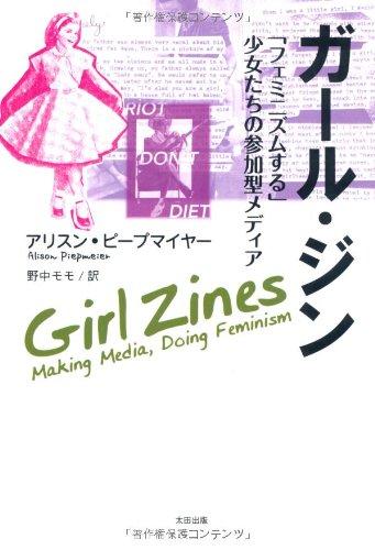 ガール・ジン 「フェミニズムする」少女たちの参加型メディア