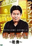 球界再編 始動 [DVD]