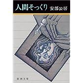 人間そっくり (新潮文庫)