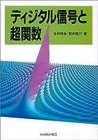 ディジタル信号と超関数 (プラタンBOOKS)