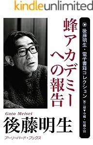 後藤明生・電子書籍コレクション 5巻 表紙画像