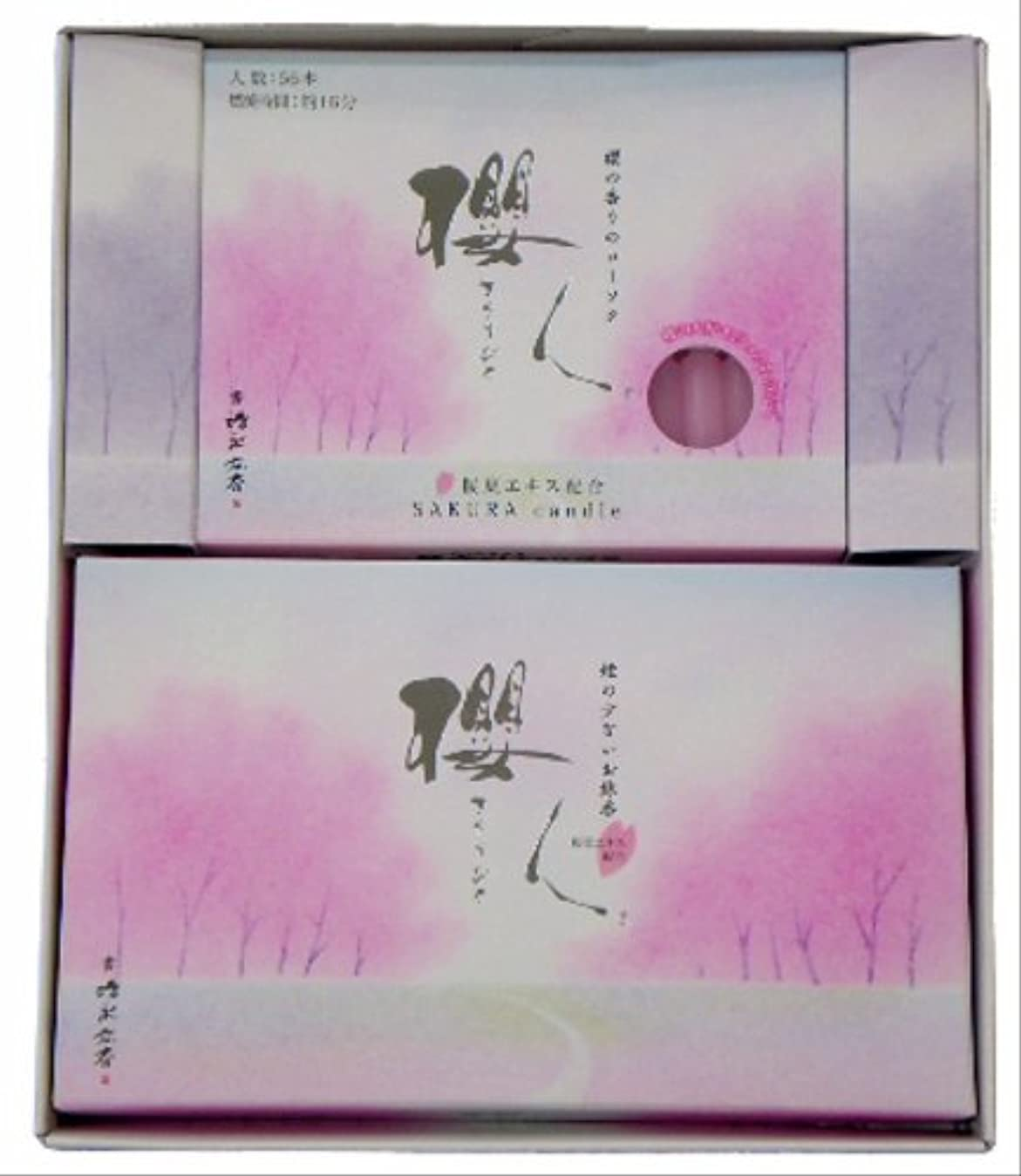 毎月普通の花瓶キャンドル&お線香 櫻人 詰合 (大)