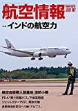 航空情報2021年7月号