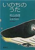 いのちのうた (CD付)