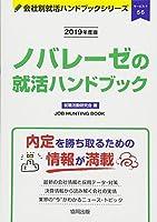 ノバレーゼの就活ハンドブック 2019年度版 (JOB HUNTING BOOK 会社別就活ハンドブックシリ)
