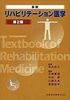 最新 リハビリテーション医学 第2版