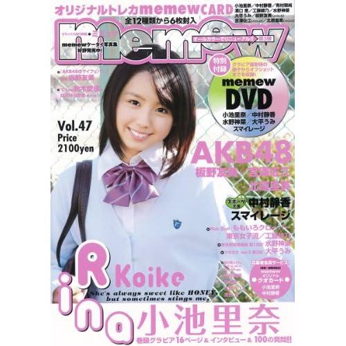 memew vol.47 表紙・小池里奈 (デラックス近代映画)