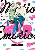 モーションエモーション【電子限定特典付】 (onBLUE comics)