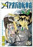 アオバ自転車店 06 (ヤングキングコミックス)