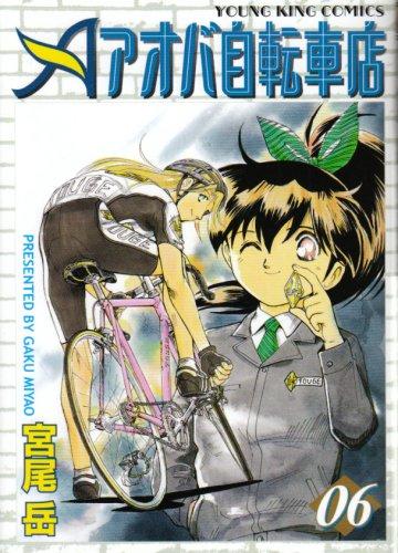 アオバ自転車店 06 (ヤングキングコミックス)の詳細を見る