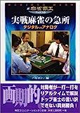 実戦麻雀の急所―デジタルVSアナログ (新・麻雀覇王ブックス)