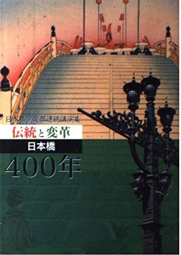 伝統と変革日本橋400年