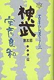 神武 / 安彦 良和 のシリーズ情報を見る