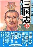 三国志―完結編 (第3巻) (MF文庫 (7-33))