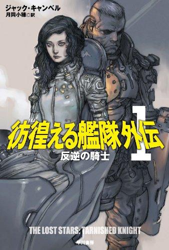 彷徨える艦隊 外伝1: 反逆の騎士 (ハヤカワ文庫SF)の詳細を見る