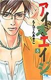 アイスエイジ 8 (クイーンズコミックス)