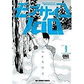 モブサイコ100 9 (裏少年サンデーコミックス)