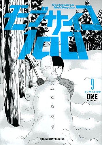 モブサイコ100 (9) (裏少年サンデーコミックス)の詳細を見る