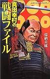 真田幸村の戦闘ファイル―家康が最も恐れた男 (白石ノベルス)