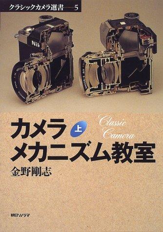 カメラメカニズム教室〈上〉 (クラシックカメラ選書)