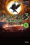 ナイスヴィル3〔下〕悪夢の終焉 (ハヤカワ文庫NV)